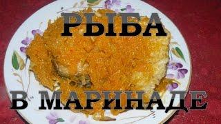 Блюда из рыбы. Рыба под маринадом классический рецепт.