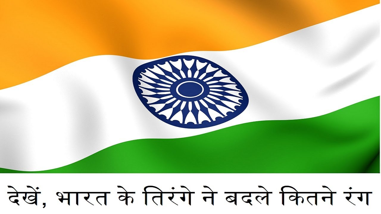 Indian Flag History: The Evolution Of Indian Flag