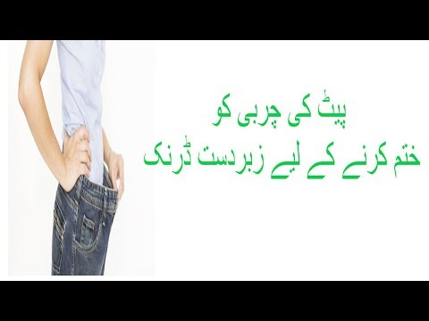 Best Weight Lose Drink   Weight Lose Drink Home Remedy In Urdu/Hindi