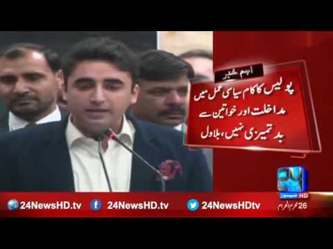 Bilawal Bhutto Zardari criticized Nawaz Sharif on PTI workers arrested in Islamabad