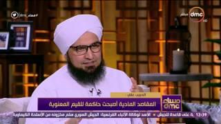 مساء dmc - الحبيب علي الجفري : نعاني من المثقف الحافظ غير الفاهم الذي يروج لأفكار الغرب