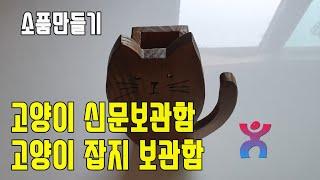 신문보관함 고양이신문보관함