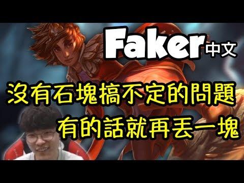 [Faker 中文] 沒有Faker贏不了的遊戲 有的話就是隊友太戳了-LoL英雄聯盟
