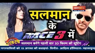 Salman Khan Finals In 'Race-3' !! Ulala