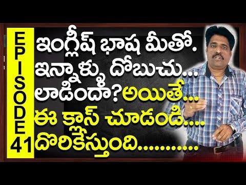 Spoken English Classes In Telugu Episode 41