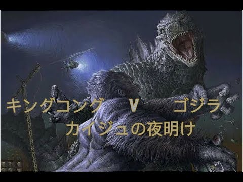 King Kong v Godzilla: Dawn of Kaiju (mash-up trailer)