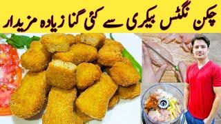 Chicken Nuggets Recipe By Ijaz Ansari  گھر پر چکن نگٹس بنانے کا طریقہ  Easy Homemade Nuggets