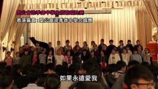 聖公會梁季彝中學全校歌唱比賽~表演嘉賓:合唱團