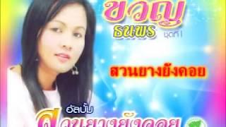 สวนยางยังคอย - ขวัญ ธนพร (MV คาราโอเกะ)