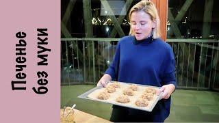Мега печенье без муки!!!