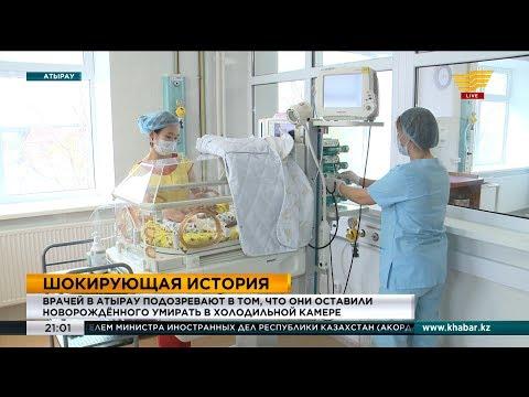 Врачей в Атырау подозревают в убийстве младенца