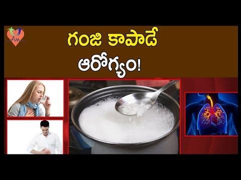 గంజి కాపాడే ఆరోగ్యం! | Healthy Uses of Rice Water | Rice Porridge | Telugu Health Tips