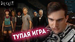 БРАТИШКИН СГОРЕЛ ИГРАЯ В DECEIT (feat Evelone, Lixxx, Mokrivskiy, Karavay)