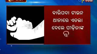 Obscene Video again goes viral in Baripada - Etv News Odia