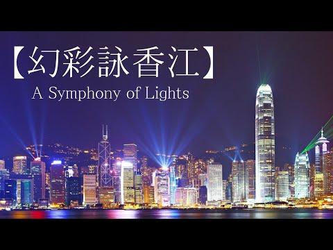 【幻彩詠香江】A Symphony of Lights #香港 #100万ドルの夜景