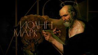 Апостолы. «Иоанн, Марк». Фильм 9.