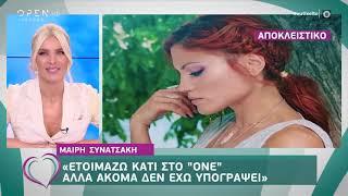 Μαίρη Συνατσάκη: «Δεν παντρεύομαι και δεν ξέρω αν θα ήθελα παιδί» - Ευτυχείτε! 14/10/2019 | OPEN TV