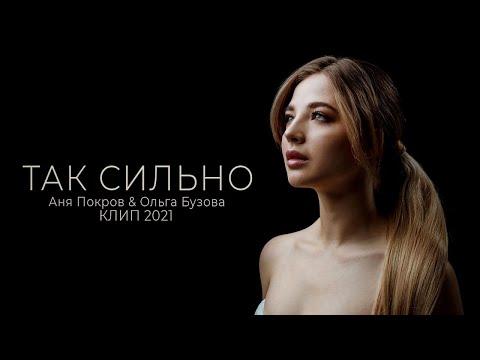 Аня Покров & Ольга Бузова - Так сильно (Клип / 2021)