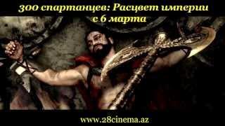300 спартанцев: Расцвет империи(, 2013-08-21T07:04:26.000Z)