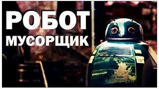 Галилео. Робот-мусорщик
