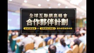 台北互聯網營銷高峰會