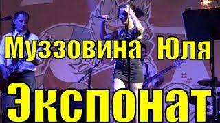 Песня Экспонат Юля Муззовина группа Курортный проспект Сочи рок песни