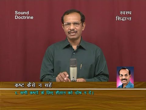 Do Not Waste Your Sorrows | R. Stanley | Sound Doctrine | Shubhsandeshtv