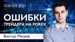 Главные ошибки трейдера. Как нельзя торговать на рынке Форекс?! Виктор Макеев.