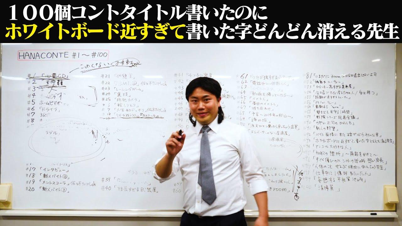【ハナコ】#101「100個コントタイトル書いたのに、ホワイトボード近すぎて書いた字どんどん消える先生」