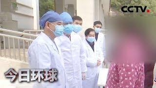 [今日环球]众志成城 抗击疫情 湖北武汉:首批中医药或中西医结合治疗患者出院| CCTV中文国际