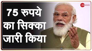Breaking: FAO की 75th Anniversary पर PM Modi ने 75 Rs Coin जारी किया | Seventeen Five | Rs 75 News