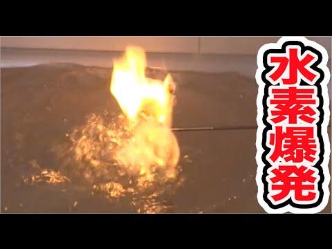 大量の水素バスから出る泡に火をつけたら凄かった【水素爆発】