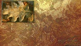 ВЕНЕЦИАНСКАЯ фреска Мастер классы декоративная КАРФАГЕНСКАЯ штукатурка TRAVERTINO Урок 1
