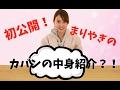 初公開っ!永尾まりやのカバンの中身紹介♡ の動画、YouTube動画。