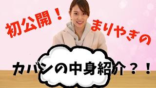 初公開っ!永尾まりやのカバンの中身紹介♡ 永尾まりや 検索動画 14