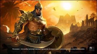Стрим Grim Dawn : Forgotten Gods ( Некромант + Оккультист)