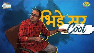 NEW! Ep 3154 - Bhide Sir Cool! | Song Special | Taarak Mehta Ka Ooltah Chashmah | तारक मेहता