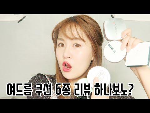 여드름쿠션 6종 리뷰 하나보노?