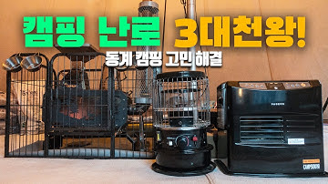 동계 캠핑 난로 3대 천왕 - 난로 고민 해결! / 캠핑 난로 추천과 장단점