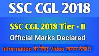 SSC CGL   SSC CGL Tier-II 2018 Marks Declared