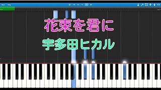花束を君に(ピアノ) 宇多田ヒカル ドラマ「とと姉ちゃん」主題歌 Play...