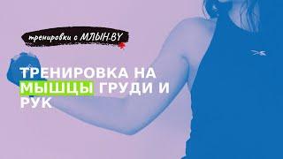 Подтянутые руки плечи и грудь Лучшие упражнения для рук