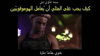 كيف يجب على المثلي العربي أن يعامل الهوموفوبيين