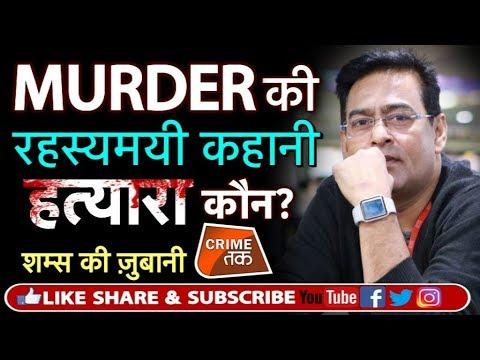 एक ऐसी MURDER MYSTERY जिस पर से SHAMS TAHIR KHAN उठाएंगे पर्दा| Crime Tak