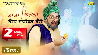 Chacha bishna ll Moter Cycle Chori ll Anand Music ll New Punjabi Comedy Video 2017
