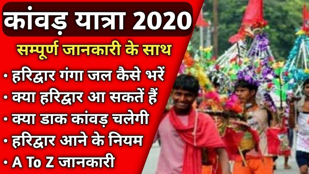 Kawad Yatra 2020 | हरिद्वार आने के नियम, गंगा जल कैसे भरें, क्या-क्या है शर्त| जरूर देखें