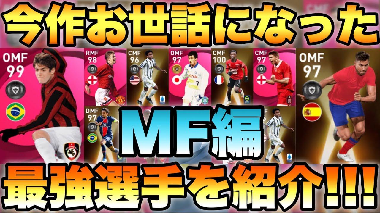 【MF編】今作お世話になった最強選手紹介!!efootballでもよろしくです。【ウイイレ2021アプリ】#304
