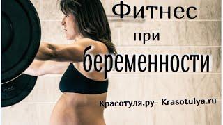 Спорт во время беременности. Фитнес во время беременности. Фитнес для беременных