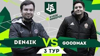 КУБОК ФИФЕРОВ   ДЕНЧИК VS. ГУДМАКС