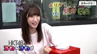 HKT48のヨカヨカ #田中菜津美 #清水梨央 #SHOWROOM 【HKT48のヨカ×ヨカ...